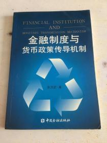 金融制度与货币政策传导机制
