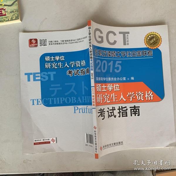 在职攻读硕士学位全国联考 硕士学位研究生入学资格考试指南(GCT考试指南)——在职研究生考试用书
