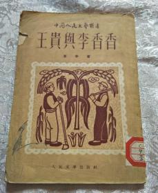 王贵与李香香 1952年版
