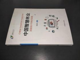 中国智慧林业:顶层设计与地方实践
