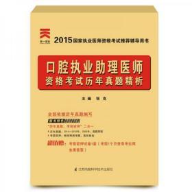 口腔助理医师 正版图书 9787553743301 张克
