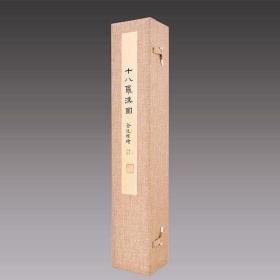 限时特价:古法木刻·内府藏本《金廷标绘十八罗汉图卷》手工宣墨印精裱手卷·锦盒装
