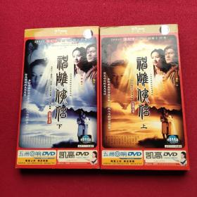 DVD:黄晓明刘亦菲版《神雕侠侣》上下集八碟装.