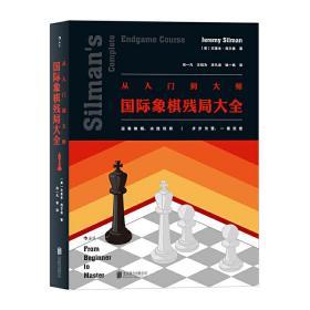 从入门到大师 国际象棋残局大全 正版图书 9787550288201 [美] 杰里米·西尔曼(Jeremy Silman) 著 北京联合