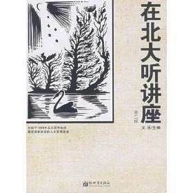 在北大听讲座(1-17辑)精装版 正版图书 9787802284944 文池 主编 新世界出版社