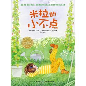 6-9岁海豚绘本花园全15册 正版图书 9787556004058 米拉·洛贝 长江少年儿童出版社