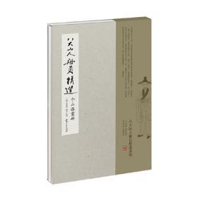 八大山人册页精选 正版图书 9787548045922 陈传席 江西美术出版社