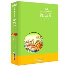 全二十六册昆虫记 正版图书 9787557005870 胡媛媛/编 广东旅游出版社