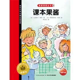 """我爱阅读红色系列第一辑 第二辑 正版图书 9787556046553 克里斯汀·帕吕"""",""""邓大伟 长江少年儿童出版社"""
