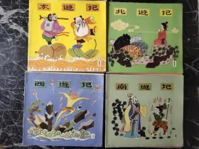 东遊记(1~4)西遊记(1~4)南遊记(1~4)北遊记(1~3)