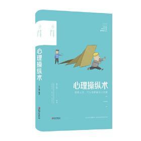 心理学系列 共20册 正版图书 9787548054603 春之霖 江西美术