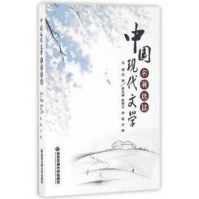 中国现代文学 正版图书 9787560562100 汪娟 西安交通大学出版社