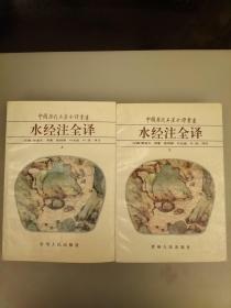 中国历代名著全译丛书;水经注全译(上下册)未翻阅正版    2021.3.26