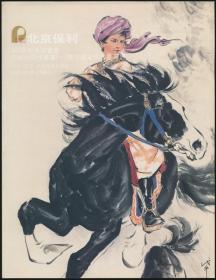 2006年秋北京保利拍卖图录:《中国近现代书画(一)暨中国当代水墨专题》(2006年秋拍·16开·271件拍品·0.9公斤)