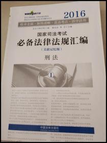 DDI234690 2016国家司法考试必备法律法规汇编:关联记忆版【一版一印】