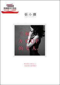 預售【外圖臺版】三個 A CUP 的女人【全新版】 / 張小嫻 皇冠