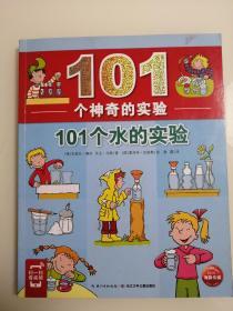 101个神奇的实验 101个水的实验