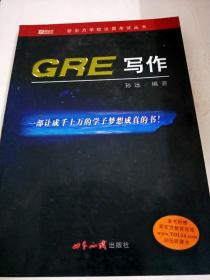 DDI236299 GRE写作--新东方学校出国考试丛书【一版一印】【内略有注记】