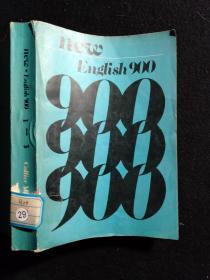 new English 900(1-3、4-6 两本)