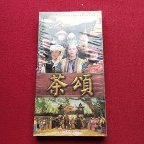大型民族文化历史题材电视连续剧 茶颂 DVD光盘 11碟装 全新未拆封.