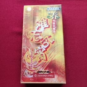 中央电视台春节联欢晚会 难忘今宵 1984-1993珍藏版 20片装 DVD光盘.