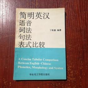 简明英汉语音词法句法表式比较