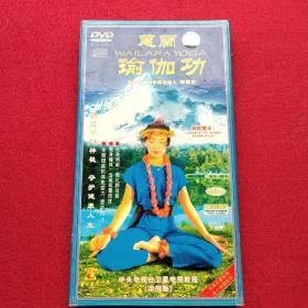 蕙兰瑜伽功 6碟装DVD.