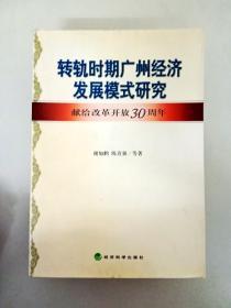 DDI244812 转轨时期广州经济发展模式研究--献给改革开放30周年(一版一印)