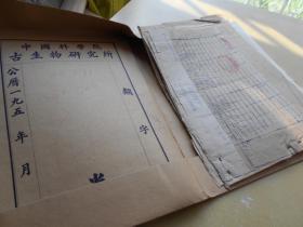 """1960年【古生物所鉴定化石鉴定资料一沓】里面有""""顾知微""""院士签名"""
