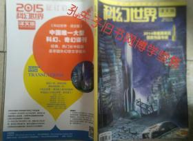 科幻世界译文版2014年12