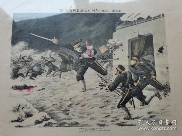 1895年中日甲午战争版画,大正28年 日本版画作品《百尺崖:陆军工兵樋口大尉奋战勇情图》一幅,日本称日清战争,画中一个日本兵抢夺走清朝孩子,从房间冲出挥舞着战刀往前冲。尺寸:40x56cm),保存品相绝佳,是研究中日战争史的重要实物资料