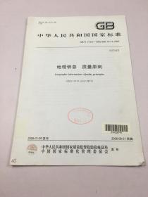 中华人民共和国国家标准GB/T21337-2008地理信息质量原则