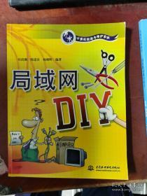 局域网DIY