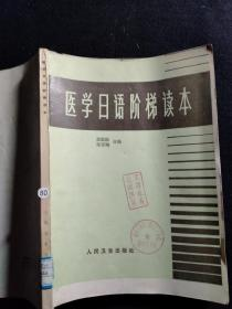 医学日语阶梯读本