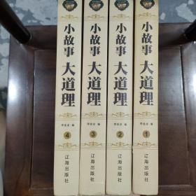 小故事大道理(豪华珍藏版全4册)