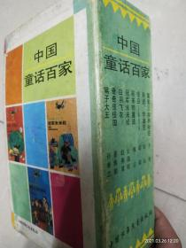 中国童话百家(全八册)