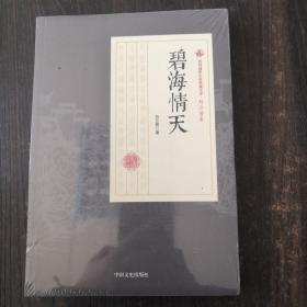 碧海情天/民国通俗小说典藏文库·刘云若卷