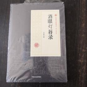 酒眼灯唇录/民国通俗小说典藏文库