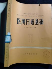 医用日语基础