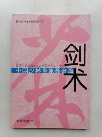 中国少林拳竞赛套路:剑术
