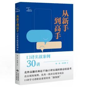 中译翻译文库:从新手到高手·口译实战案例30讲