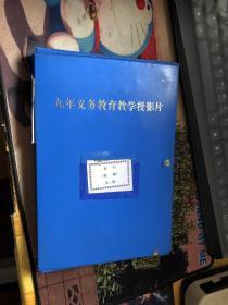 九年义务教育教学投影片 初中化学 全一册