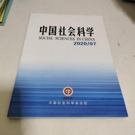 中国社会科学2020年第7期。