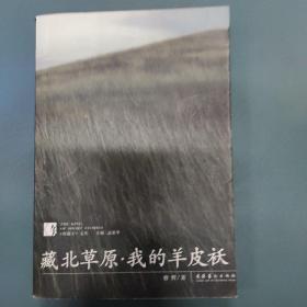 藏北草原·我的羊皮袄