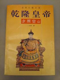 系列长篇小说-乾隆皇帝-夕照空山  库存书未翻阅正版   2021.3.26