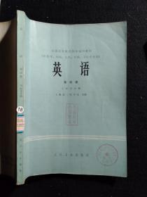 英语第四册医学分册
