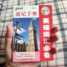 初中英语词汇必备速记手册(升级版)