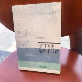 中国历史地理十五讲(未开封)