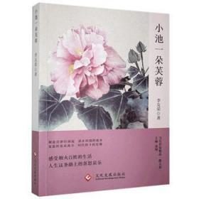 全新正版图书 小池一朵芙蓉李友荣文化发展出版社9787514232363  null书海情深图书专营店