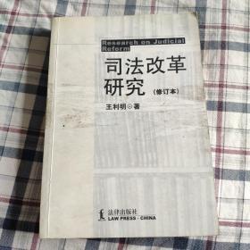 司法改革研究(修订本)